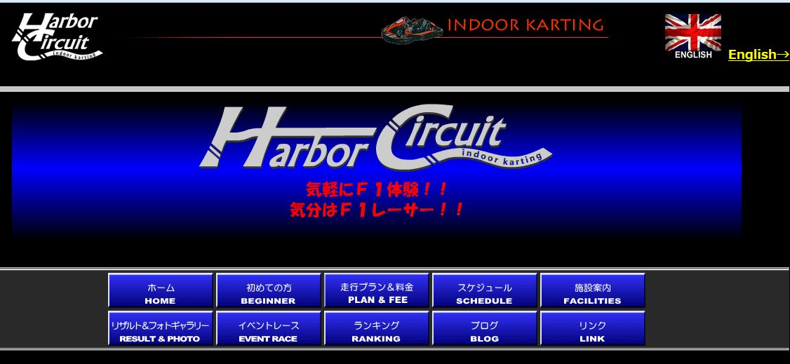 harbor-circuit